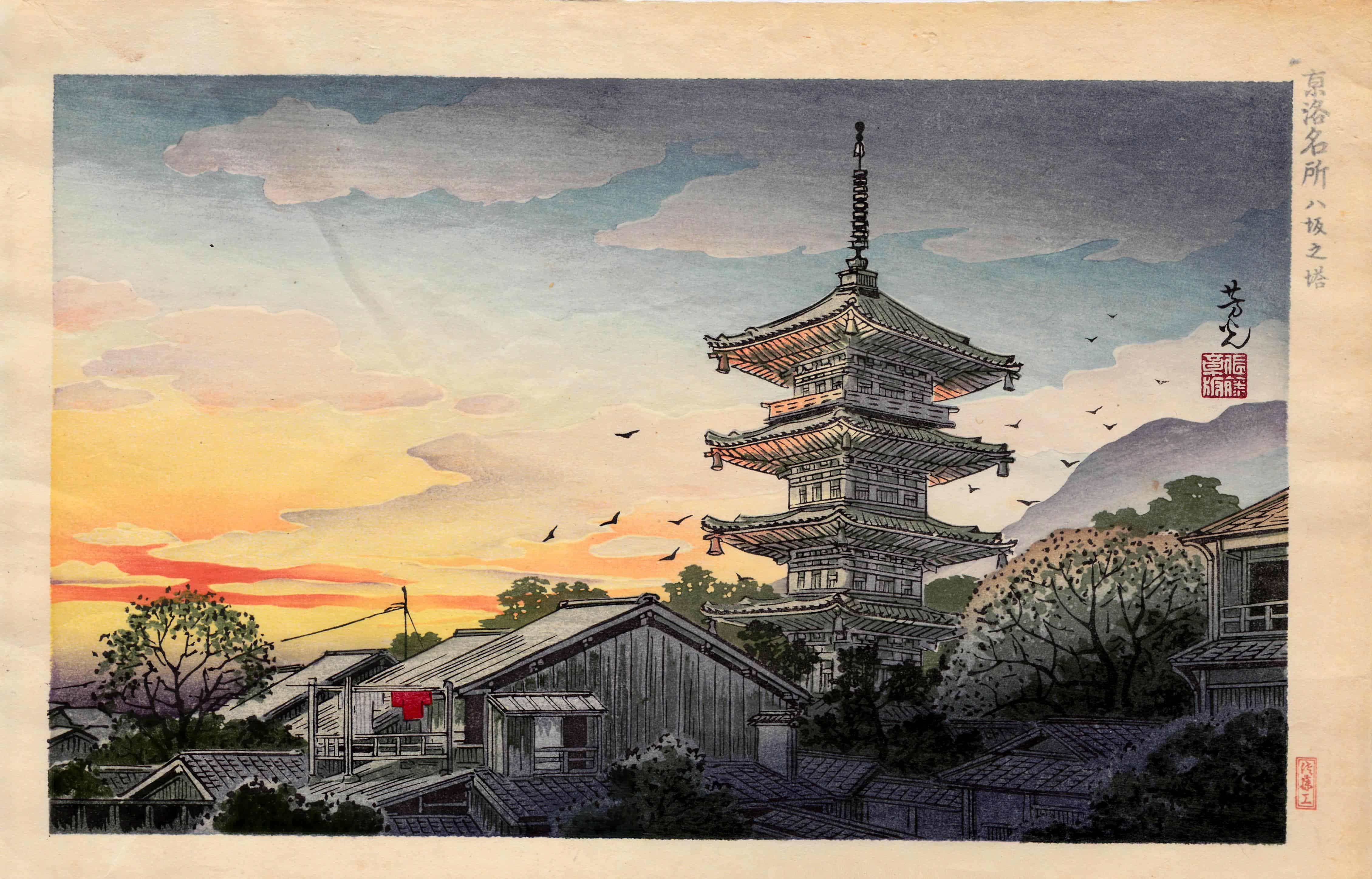 Nomura Yoshimitsu – Pagode Yasaka (1931)*